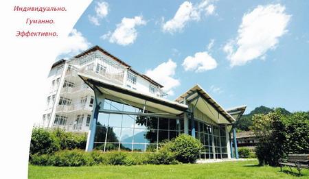 Онкологическая клиника БАД ТРИССЛЬ - Германия